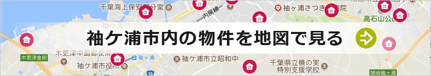 千葉県袖ヶ浦市を中心とした 株式会社さくら都市 袖ケ浦支店 不動産情報 地図から探す