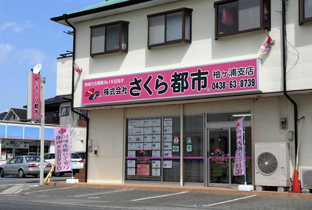 不動産 買取 さくら都市 袖ケ浦支店 店舗写真01