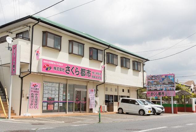 不動産 買取 さくら都市 袖ケ浦支店 店舗写真022