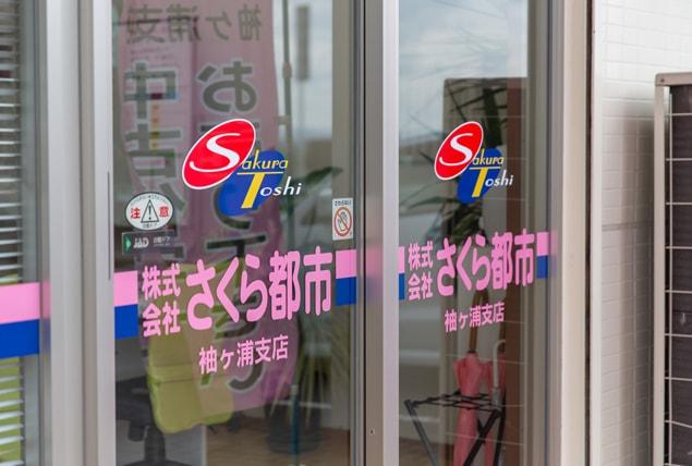 不動産 買取 さくら都市 袖ケ浦支店 店舗写真05